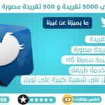تغريدات تويتر راقية وهادفة
