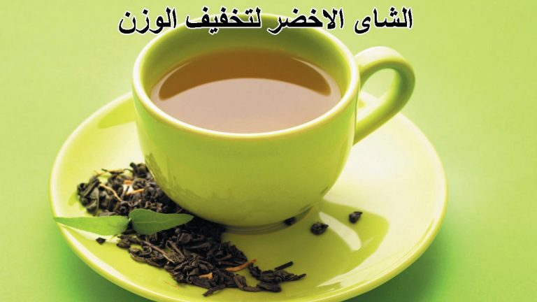 هل الشاي الأخضر ينقص الوزن فعلا