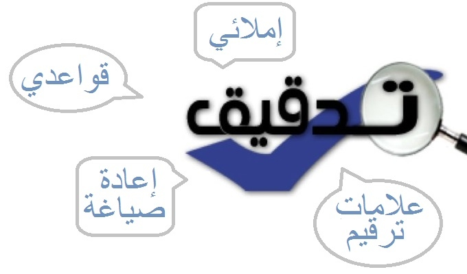 الصياغة باللغة العربية