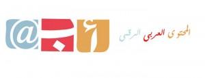 صياغة المحتوى باللغة العربية