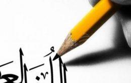 كيفية كتابة مقالة باللغة العربية