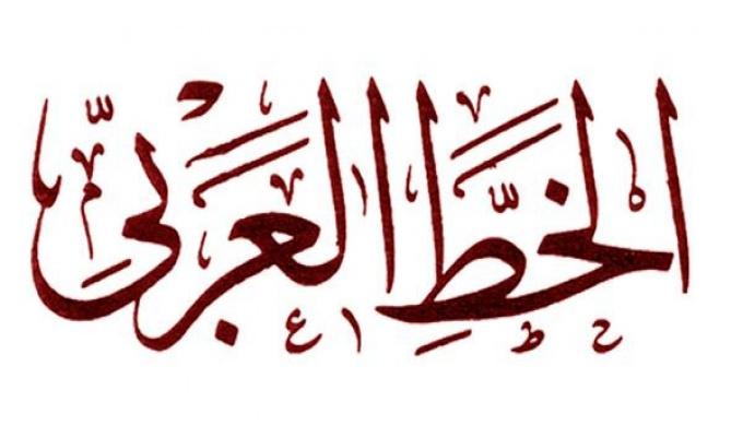 أصول ونشأة الكتابة العربية