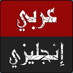 وضع المحتوى العربي مقارنة بالمحتوى الإنجليزي على شبكة الإنترنت