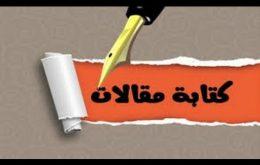 كتابة المقالات الدرس الخامس