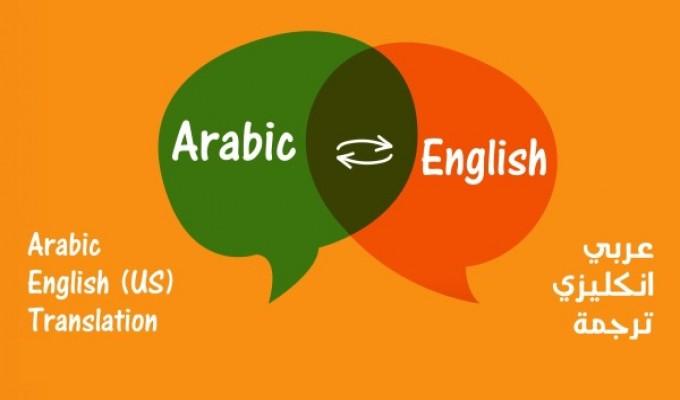 الأخطاء الشائعة عند الترجمة من اللغة الإنجليزية للغة العربية