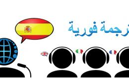 الترجمة الفورية