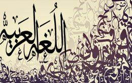 اللغة العربية بحرٌ لا ينتهي