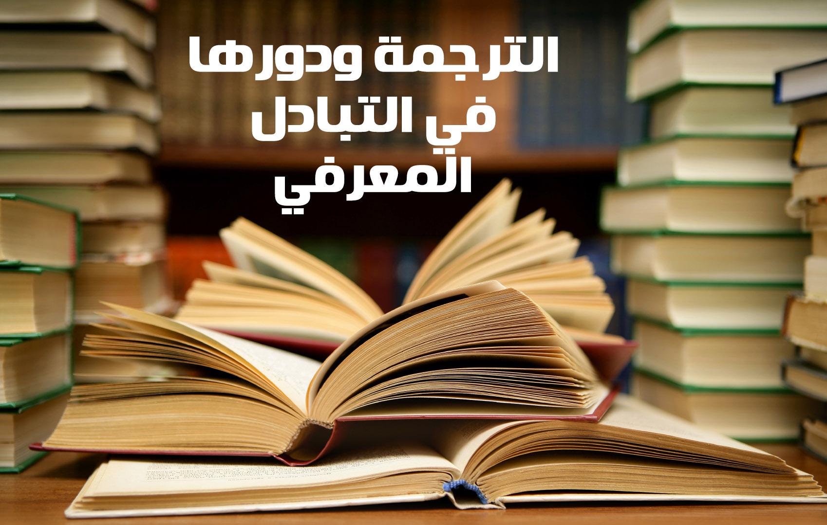 الترجمة ونقل الحضارات