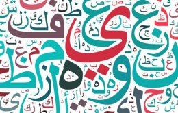 نقل المُحتوى إلى اللغة العربية