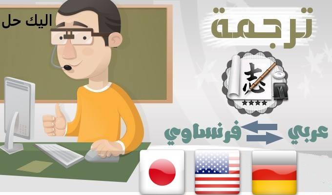 خدمات الترجمة