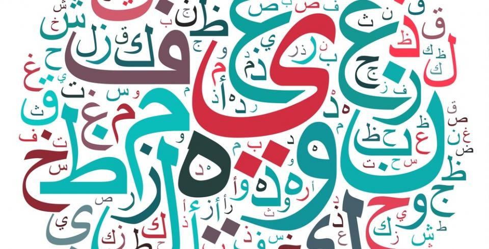 إتقان اللغة العربية في كتابة المقالات