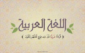 إتقان اللغة العربية