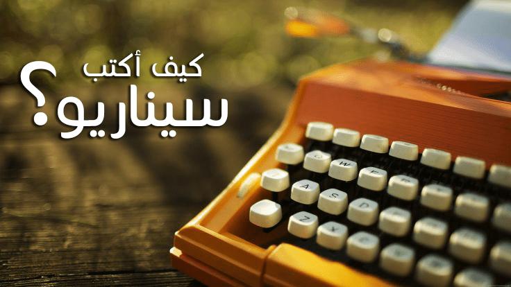 كتابة السيناريو والحوار