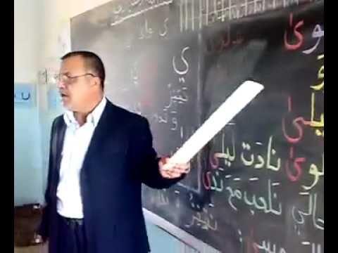 معلم اللغة العربية