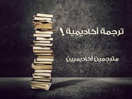 الترجمة الأكاديمية