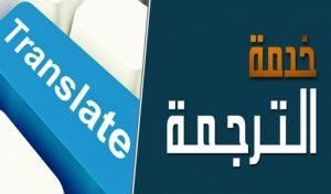 الترجمة من إنجليزي لعربي