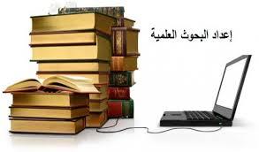 الطريقة الصحيحة لكتابة أبحاث علمية