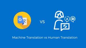 الترجمة البشرية