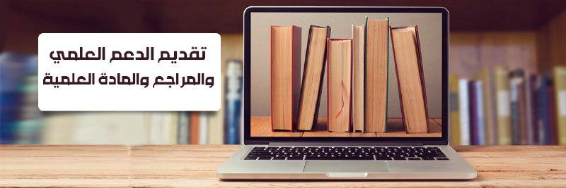 توفير المصادر والمراجع الإلكترونية