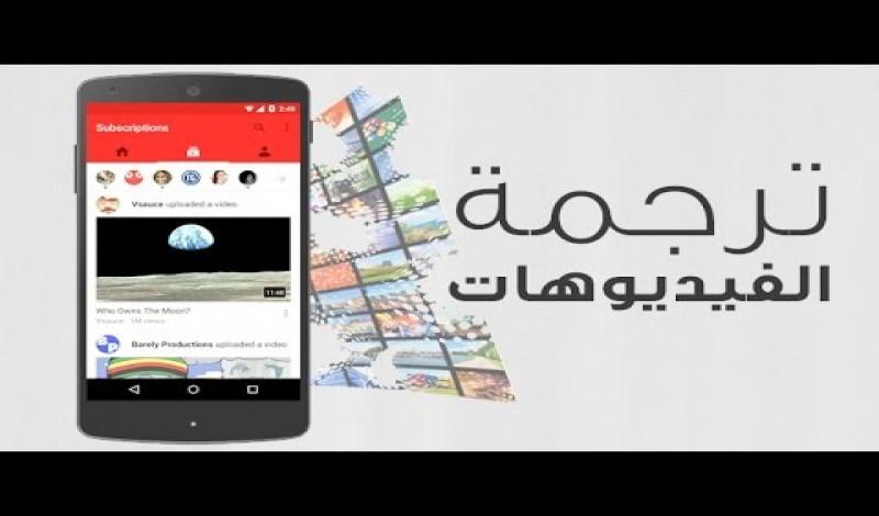 ترجمة الفيديو من عربي لإنجليزي