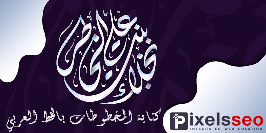 كتابة المخطوطات بالخط العربي