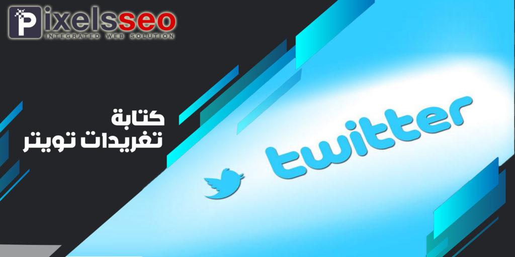 كتابة تغريدات تويتر