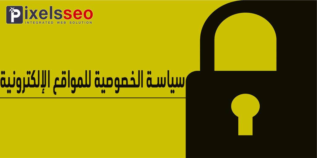 كتابة صفحة سياسة الخصوصية للمواقع الإلكترونية