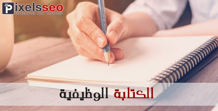 الكتابة الوظيفية